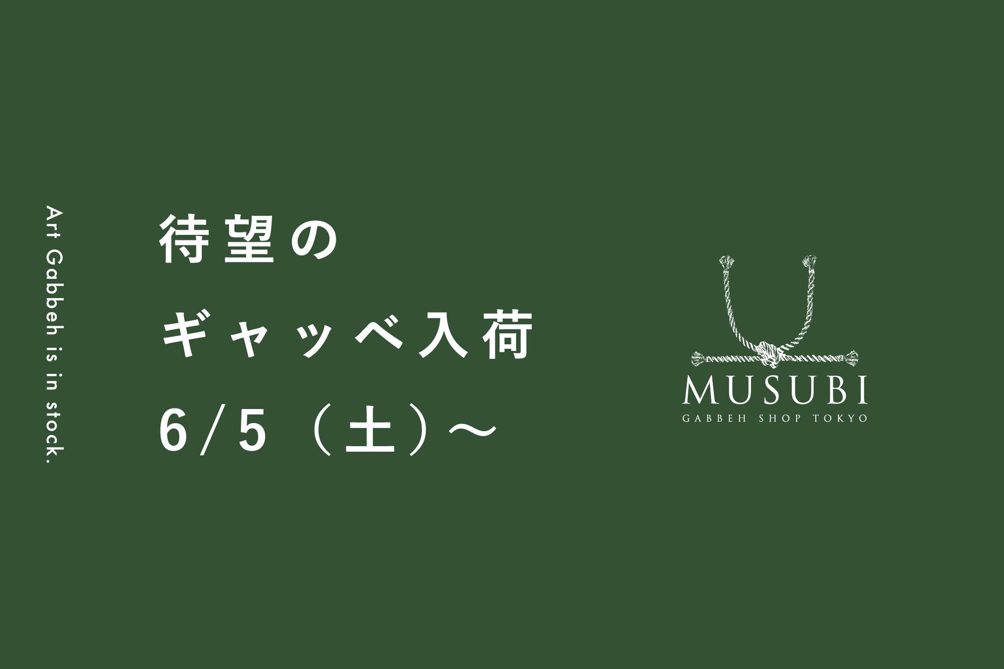 新入荷ギャッベ6/5(土)から公開!