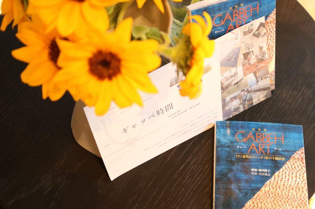 『ギャッベ時間~ギャッベフェア~』たくさんの方にご来店いただき誠にありがとうございました!